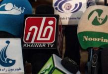 Afghan media microphones