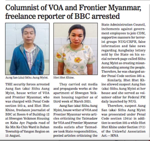 Aung Myint and Htet Htet Khine